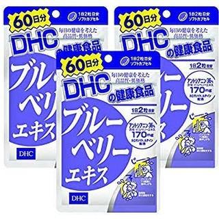 ディーエイチシー(DHC)のDHC ブルーベリー60日分3袋セット(その他)