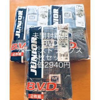 ビーブイディー(B.V.D)の未開封新品 BVD 140センチ ボーイズトランクス 6枚セット 定価2940円(下着)