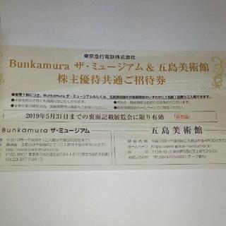 1枚 くまのプーさん展 Bunkamura 株主優待 東急(美術館/博物館)
