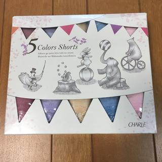 シャルレ(シャルレ)のシャルレ2018年限定 5Colors Shorts Lサイズ ☆特価品☆(ショーツ)