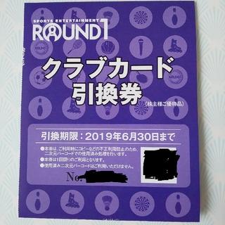 ラウンドワン クラブカード引換券 1枚(ボウリング場)
