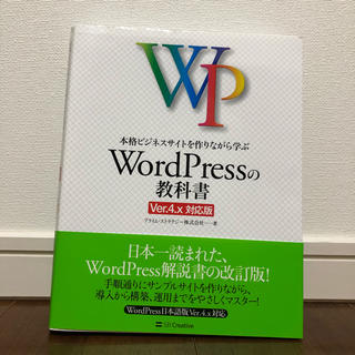 Word Pressの教科書(超美品!)(コンピュータ/IT )