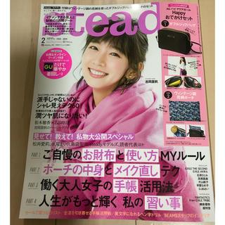 タカラジマシャ(宝島社)のsteady 2月号 本誌のみ 抜けなし(ファッション)