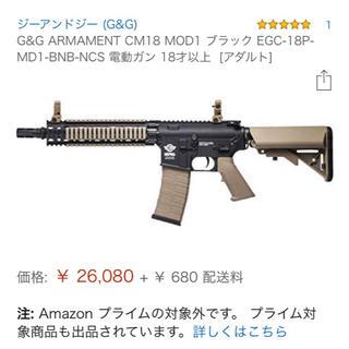 ジーアンドジー(G&G)のG&G CM18 MOD1(電動ガン)