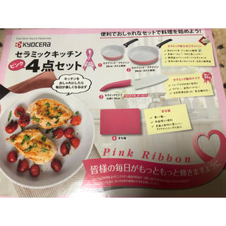 キョウセラ(京セラ)のセラミックキッチン4点セット(鍋/フライパン)