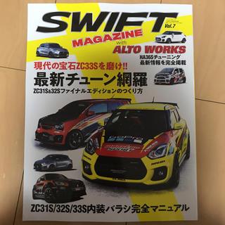 車 自動車 雑誌 SWIFT MAGAZINE vol.7(カタログ/マニュアル)