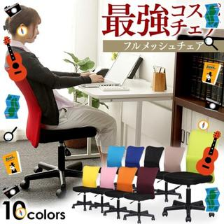 ★限定価格★パソコンチェア 椅子 オフィスチェア メッシュ(デスクチェア)