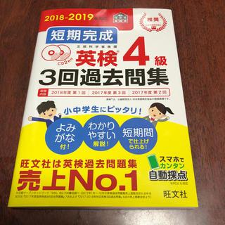 旺文社 - 英検4級 過去問 3回