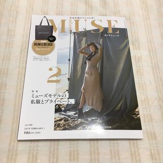 タカラジマシャ(宝島社)のオトナミューズ 2019年 2月号 バッグ無し(ファッション)