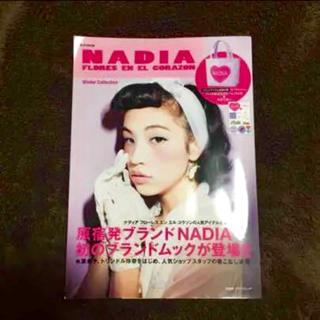 ナディア(NADIA)のNADIA ムック本(ファッション)