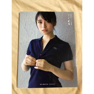 ケヤキザカフォーティーシックス(欅坂46(けやき坂46))の長濱ねる 写真集(女性タレント)