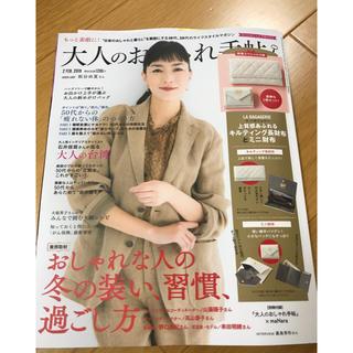タカラジマシャ(宝島社)の大人のおしゃれ手帳 雑誌のみ(ファッション)