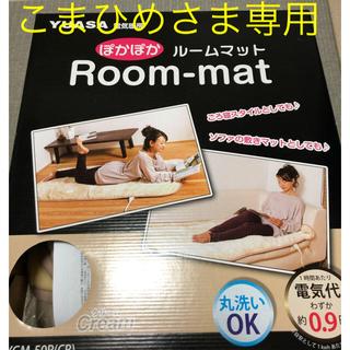 YUASA   ユアサ  ぽかぽかルームマット  イエロー(電気毛布)