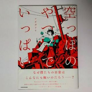 カドカワショテン(角川書店)の空っぽのやつでいっぱい  アボガド6(少年漫画)