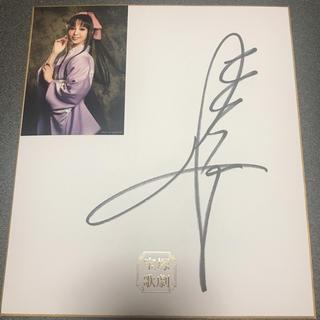 宝塚雪組 咲妃みゆさんサイン色紙(サイン)