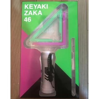 ケヤキザカフォーティーシックス(欅坂46(けやき坂46))の欅坂46 公式ペンライト(アイドルグッズ)