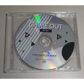 CHIME OUT AGF特典CD(CDブック)