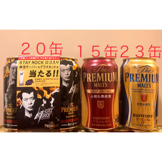 プレミアムモルツ(ビール)