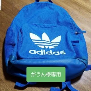 アディダス(adidas)の【がうん様専用】 アディダス リュック(リュック/バックパック)
