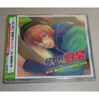 雇われヒーローの日常 第1巻 バリーの日常 アニメイト限定盤(CDブック)
