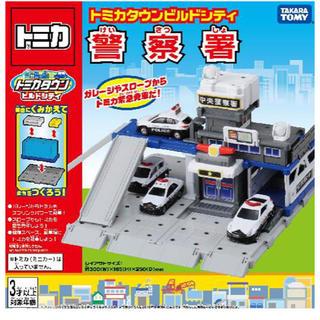 タカラトミー(Takara Tomy)の トミカタウンビルドシティ 警察署(ミニカー)