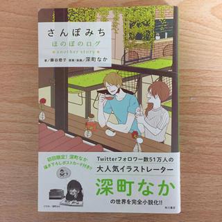カドカワショテン(角川書店)のさんぽみち ほのぼのログ(文学/小説)