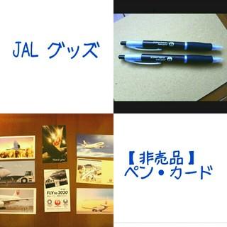 ジャル(ニホンコウクウ)(JAL(日本航空))の【非売品】 JAL グッズ(航空機)