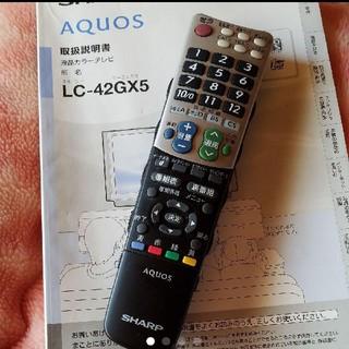 シャープ(SHARP)の【美品 】SHARP AQUOS リモコンLC-42GX5(テレビ)