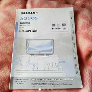 シャープ(SHARP)のSHARP AQUOS 説明書LC-42GX5(テレビ)