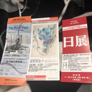 名古屋市美術館他  チケット3枚の価格になります(美術館/博物館)