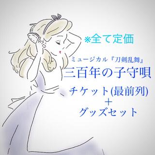 刀剣乱舞 刀ミュ みほとせ 三百年の子守唄 グッズ セット(ミュージカル)