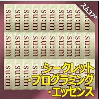 スム(su:m37°)のsu:m37 スム37  シークレット・プログラミング・エッセンス 100枚 (美容液)