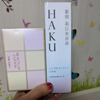 ハク(H.A.K)の限定セット 資生堂 HAKU 美白美容液 本体45g +美白マスク サンプル2枚(美容液)
