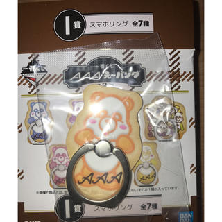 トリプルエー(AAA)のAAAえ〜パンダ1番くじ第3弾I賞スマホリングオレンジ(キャラクターグッズ)