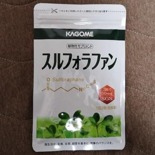 カゴメ(KAGOME)のスルフォラファン(その他)