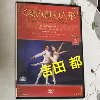 チャコット(CHACOTT)のくるみ割り人形  DVD   バレエ(スポーツ/フィットネス)