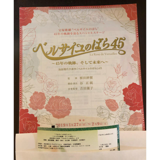 【ベルサイユのばら 1/28(月)18:30開演 S席 1階9列 1席】(ミュージカル)