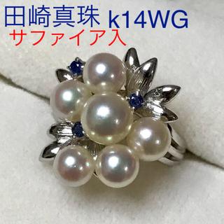 タサキ(TASAKI)のお箱付 田崎真珠 k14WG サファイア あこや 真珠 指輪 リング パール(リング(指輪))