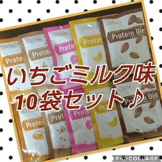 ディーエイチシー(DHC)のプロテインダイエット いちごミルク味10袋♪(ダイエット食品)