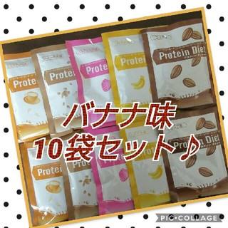 ディーエイチシー(DHC)のプロテインダイエット バナナ味10袋♪(ダイエット食品)