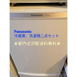 パナソニック(Panasonic)の★送料無料《Panasonic》家電二点セット!冷蔵庫と洗濯機(冷蔵庫)