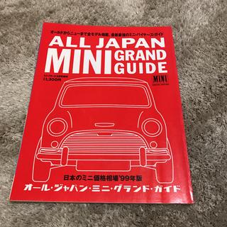 ローバー(Rover)のミニクーパーの本     ローバーミニ(カタログ/マニュアル)