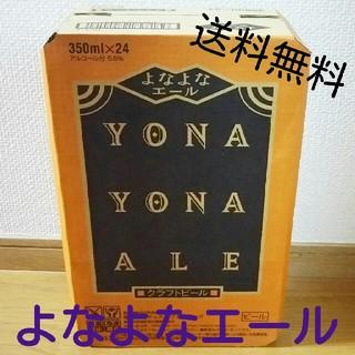 よなよなエール ビール 1ケース(24本)(ビール)