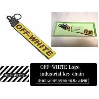 オフホワイト(OFF-WHITE)のOFF-WHITE industrial key chain オフホワイト 黄(キーホルダー)