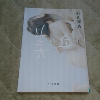 カドカワショテン(角川書店)の美丘   石田衣良(文学/小説)
