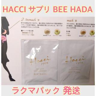 ハッチ(HACCI)のHACCI サプリ BEE HADA サンプル(サンプル/トライアルキット)
