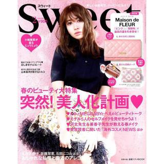 タカラジマシャ(宝島社)のsweet 2月号 雑誌のみ(ファッション)