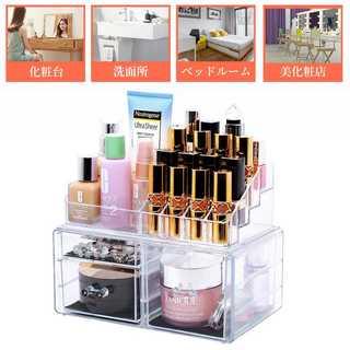 【オススメ品】メイクボックス 二層 化粧品収納ボックス