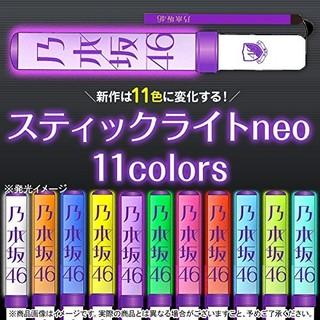 ノギザカフォーティーシックス(乃木坂46)の乃木坂46 オフィシャルグッズ スティックライト neo 11色 公式ペンライト(女性タレント)