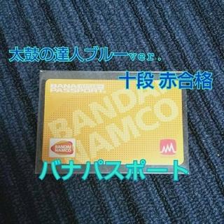 バンダイ(BANDAI)の太鼓の達人ブルーver.十段 赤合格 バナパスポート(カード)